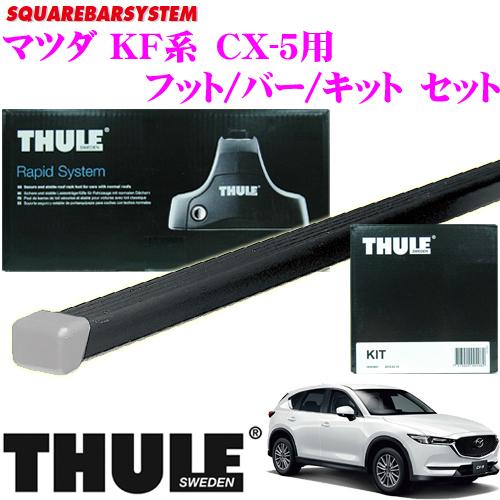 THULE スーリー マツダ KF系 CX-5用 ルーフキャリア取付3点セット 【フット753&バー7123&キット4084セット】