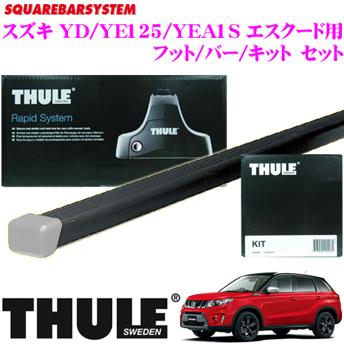 THULE スーリー スズキ YD125/YE125/YEA1S エスクード用ルーフキャリア取付3点セット【フット753&バー7122&キット4040セット】