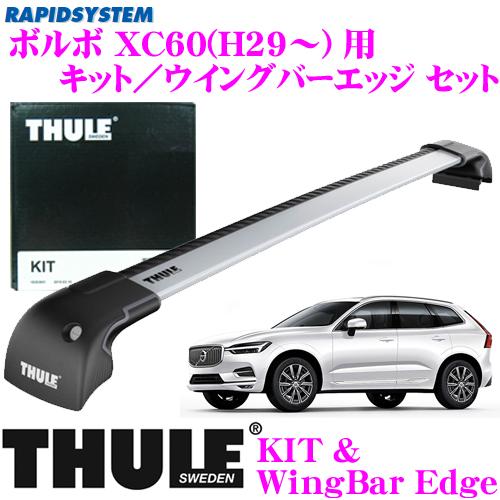 THULE スーリー ボルボ XC60(H29~)ルーフキャリア取付2点セット【キット4058&ウイングバーエッジ9592セット】