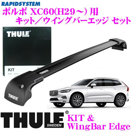 THULE スーリー ボルボ XC60(H29~) ルーフキャリア取付2点セット 【キット4058&ウイングバーエッジブラック9592Bセット】