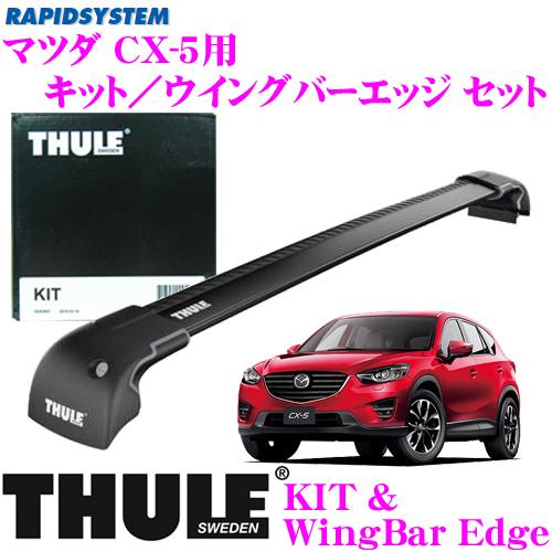 THULE スーリー マツダ CX-5用 ルーフキャリア取付2点セット 【キット3069&ウイングバーエッジ9595Bセット】
