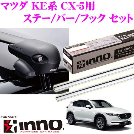 カーメイト INNO イノー マツダ KE##W系 CX-5用 ルーフキャリア取付4点セット XS300 + TR151 + XB108S + XB100S