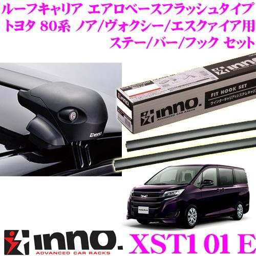 カーメイト INNO イノー XST101E トヨタ 80系 ノア ヴォクシー エスクァイア用 エアロベースキャリア(フラッシュタイプ)取付4点セット ステー:XS201 バー:XB108/XB108 フック:K460