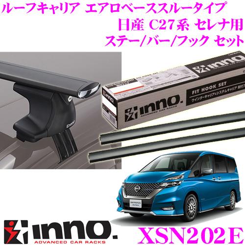 カーメイト INNO イノー XSN202E 日産 C27系 セレナ用 エアロベースキャリア(スルータイプ)取付4点セット ステー:XS250 バー:XB138/XB138 フック:K488
