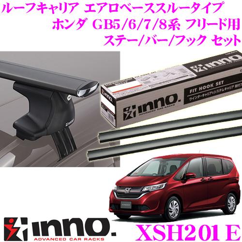 カーメイト INNO イノー XSH201E ホンダ GB5/6/7/8系 フリード/フリードスパイク用など エアロベースキャリア(スルータイプ)取付4点セット ステー:XS250 バー:XB130/XB130 フック:K489