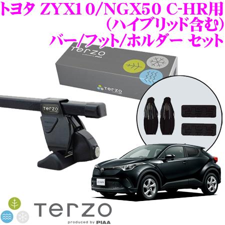 TERZO テルッツオ トヨタ ZYX10/NGX50 C-HR(ハイブリッド含む)用 ルーフキャリア取付3点セット 【ホルダーEH428&バーEB2&フットEF14BLセット】