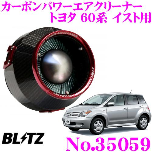 BLITZ ブリッツ No.35059トヨタ NCP60/NCP61/NCP65 イスト用カーボンパワー コアタイプエアクリーナーCARBON POWER AIR CLEANER