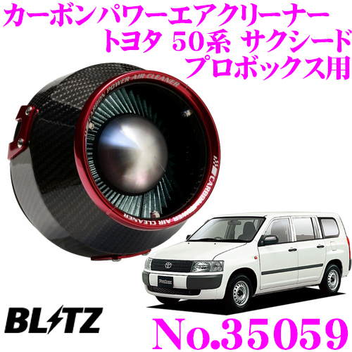 BLITZ ブリッツ No.35059 トヨタ NCP51V/NCP55V/NCP58G/NCP59G サクシード/プロボックス用 カーボンパワー コアタイプエアクリーナー CARBON POWER AIR CLEANER