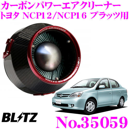 BLITZ ブリッツ No.35059トヨタ NCP12/NCP16 プラッツ用カーボンパワー コアタイプエアクリーナーCARBON POWER AIR CLEANER