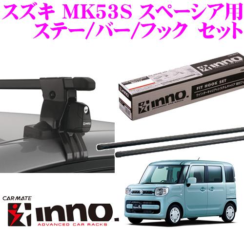 カーメイト INNO イノー スズキ MK53S スペーシア用 ルーフキャリア取付3点セット INSUT + K697 + IN-B127