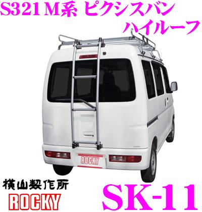 横山製作所 ROCKY(ロッキー) SK-11トヨタ S321M系 ピクシスバン(H16/12~) ハイルーフ用アルミパイプ製 軽バン用ハシゴ