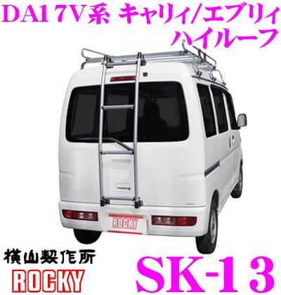 横山製作所 ROCKY(ロッキー) SK-13 スズキ DA17V系 キャリィ/エブリィ(H27/2~) ハイルーフ用 アルミパイプ製 軽バン用ハシゴ