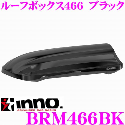 カーメイト イノー ルーフボックス466 BRM466BK INNO ブラック 両側開き
