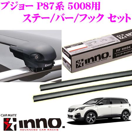 カーメイト INNO イノーPEUGEOT P87系 プジョー5008用 エアロベースキャリア(フラッシュタイプ)取付4点セット XS400+TR171+XB100+XB93
