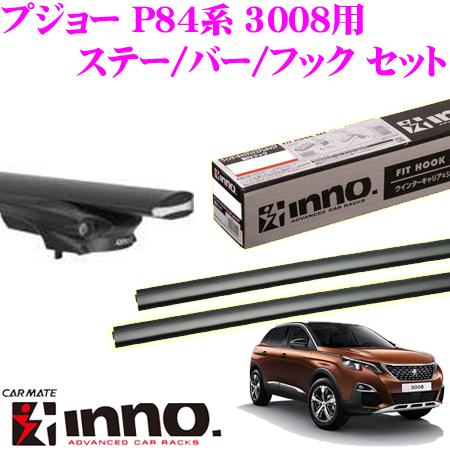 カーメイト INNO イノーPEUGEOT P84系 プジョー3008用 エアロベースキャリア(フラッシュタイプ)取付4点セット XS450+TR168+XB130+XB130