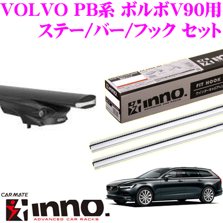 カーメイト INNO イノーVOLVO PB系 ボルボV90用 エアロベースキャリア(フラッシュタイプ)取付4点セット シルバー XS450+TR167+XB123S+XB123S