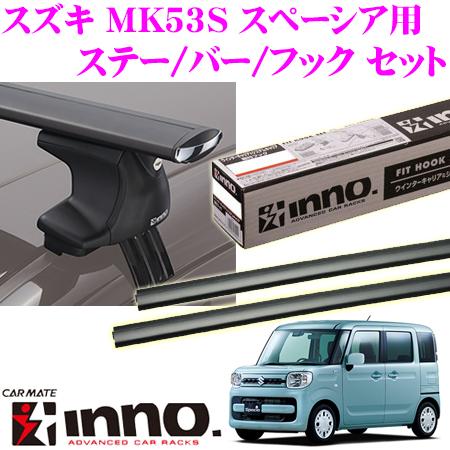 カーメイト INNO イノースズキ MK53S スペーシア用エアロベースキャリア(スルータイプ)取付4点セットXS250+K697+XB138+XB138