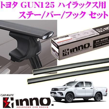カーメイト INNO イノー トヨタ GUN125 ハイラックス用 エアロベースキャリア(スルータイプ)取付4点セット XS250+K499+XB138+XB138