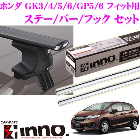 カーメイト INNO イノー ホンダ GK3/GK4/GK5/GK6/GP5/GP6 フィット用 エアロベースキャリア(スルータイプ)取付4点セット シルバー XS250+K876+XB123S+XB115S