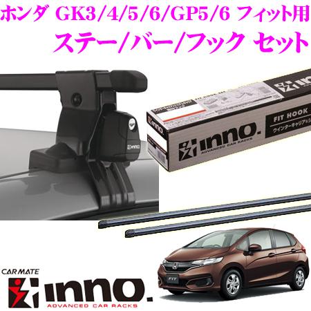 カーメイト INNO イノー ホンダ GK3/4/5/6/GP5/6 フィット用 ルーフキャリア取付3点セット INSUT+K876+IN-B117