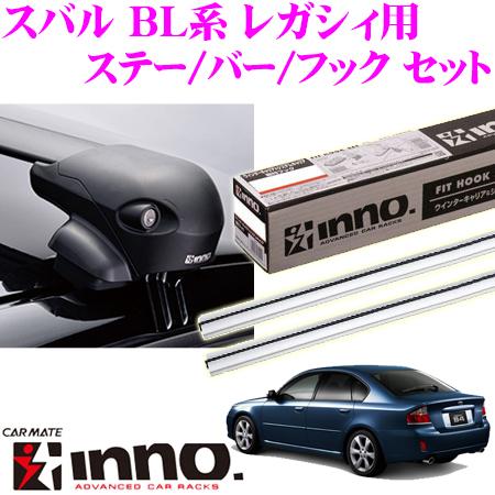 カーメイト INNO イノー スバル BL系 レガシィ用 エアロベースキャリア(フラッシュタイプ)取付4点セット XS201+K788+XB100S+XB100S
