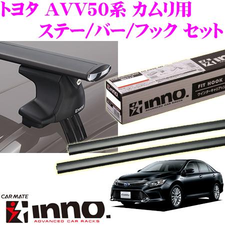 カーメイト INNO イノートヨタ AVV50系 カムリ用エアロベースキャリア(スルータイプ)取付4点セットXS250+K872+XB130+XB130