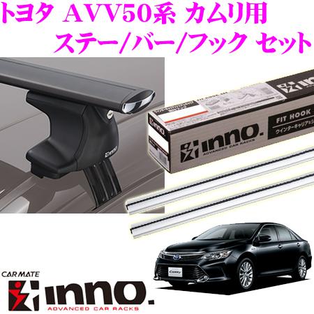 カーメイト INNO イノー トヨタ AVV50系 カムリ用 エアロベースキャリア(スルータイプ)取付4点セット シルバー XS250+K872+XB130S+XB130S