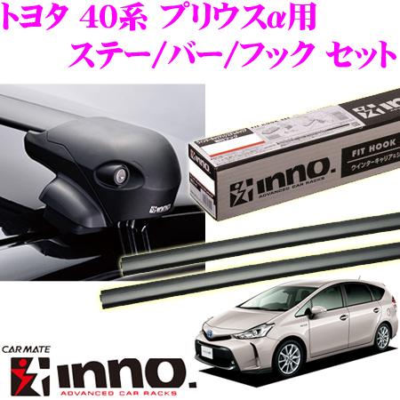 カーメイト INNO イノー トヨタ 40系 プリウスα用 エアロベースキャリア(フラッシュタイプ)取付4点セット XS201+K870+XB108+XB108