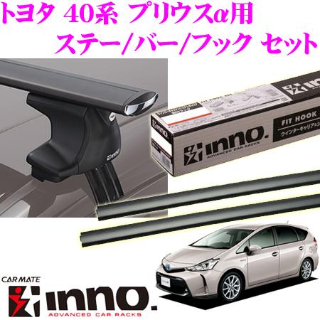 カーメイト INNO イノー トヨタ 40系 プリウスα用 エアロベースキャリア(スルータイプ)取付4点セット XS250+K870+XB130+XB130