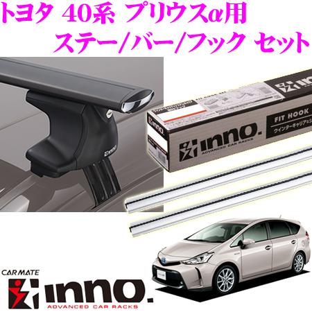 カーメイト INNO イノー トヨタ 40系 プリウスα用 エアロベースキャリア(スルータイプ)取付4点セット シルバー XS250+K870+XB138S+XB138S