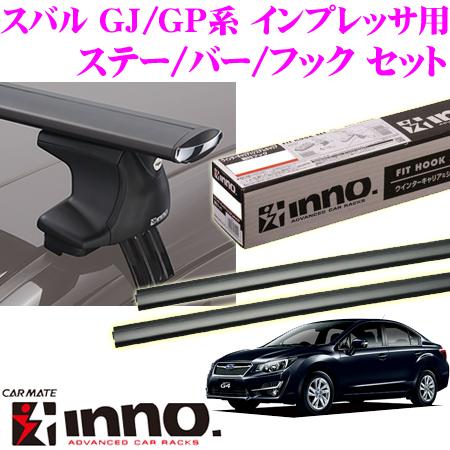 カーメイト INNO イノースバル GJ系 GP系 インプレッサ インプレッサスポーツ用エアロベースキャリア(スルータイプ)取付4点セットXS250+K873+XB138+XB138