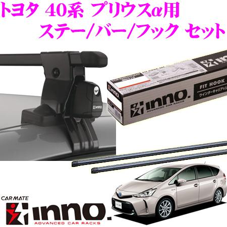 カーメイト INNO イノートヨタ 40系 プリウスα用ルーフキャリア取付3点セットINSUT+K870+IN-B127