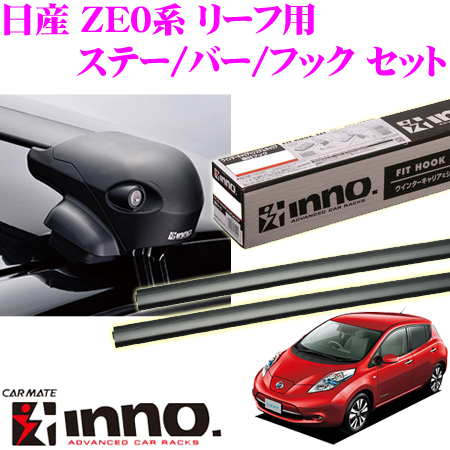 カーメイト INNO イノー 日産 ZE0系 リーフ用 エアロベースキャリア(フラッシュタイプ)取付4点セット XS201+K869+XB108+XB108