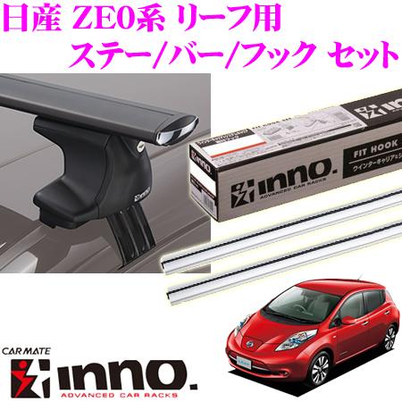 カーメイト INNO イノー 日産 ZE0系 リーフ用 エアロベースキャリア(スルータイプ)取付4点セット シルバー XS250+K869+XB130S+XB130S