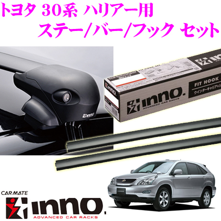 カーメイト INNO イノー トヨタ 30系 ハリアー用(ハイブリッド含む) エアロベースキャリア(フラッシュタイプ)取付4点セット XS201+K789+XB108+XB108