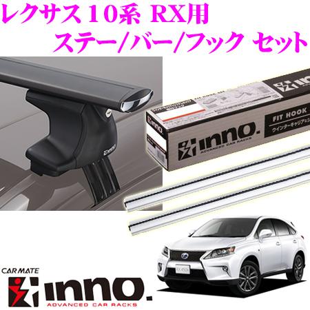 カーメイト INNO イノー レクサス 10系 RX用 エアロベースキャリア(スルータイプ)取付4点セット シルバー XS250+K868+XB138S+XB138S