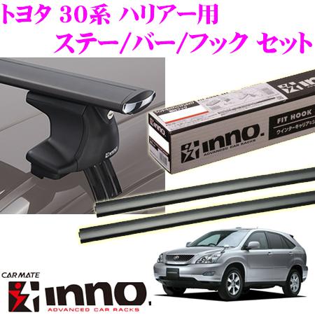カーメイト INNO イノートヨタ 30系 ハリアー用(ハイブリッド含む)エアロベースキャリア(スルータイプ)取付4点セットXS250+K789+XB138+XB138