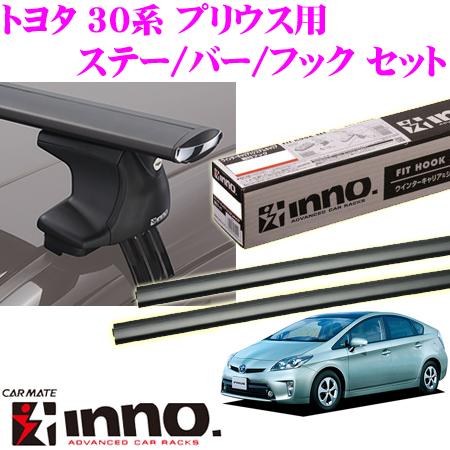 カーメイト INNO イノー トヨタ 30系 プリウス用 エアロベースキャリア(スルータイプ)取付4点セット XS250+K865+XB130+XB130