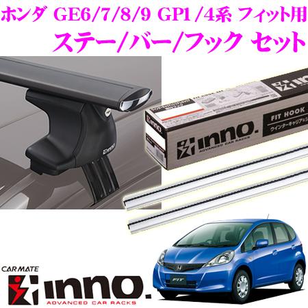 カーメイト INNO イノー ホンダ GE6系 GE7系 GE8系 GE9系 GP1系 GP4系 フィット用 エアロベースキャリア(スルータイプ)取付4点セット シルバー XS250+K861+XB130S+XB123S