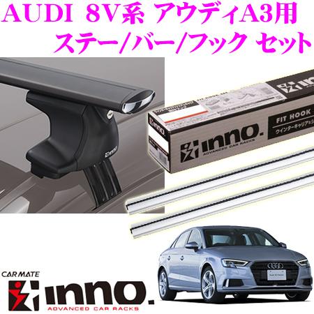 カーメイト INNO イノー AUDI 8V系 アウディA3用 エアロベースキャリア(スルータイプ)取付4点セット シルバー XS250+K877+XB130S+XB123S