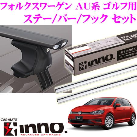 カーメイト INNO イノー フォルクスワーゲン AU系 ゴルフ7用 エアロベースキャリア(スルータイプ)取付4点セット シルバー XS250+K859+XB123S+XB123S
