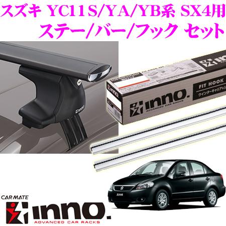 カーメイト INNO イノー スズキ YC11S系 YA系 YB系 SX4用 エアロベースキャリア(スルータイプ)取付4点セット シルバー XS250+K858+XB123S+XB123S
