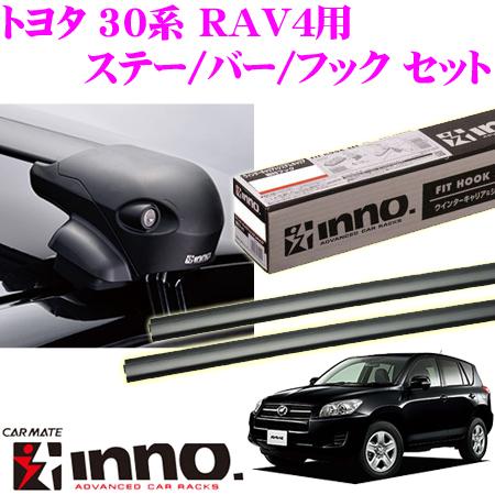 カーメイト INNO イノートヨタ 30系 RAV4用エアロベースキャリア(フラッシュタイプ)取付4点セットXS201+K855+XB115+XB108