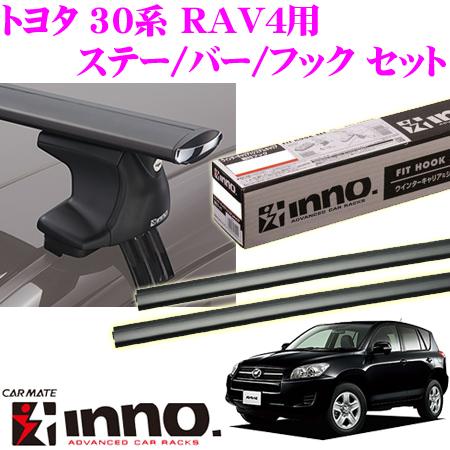 カーメイト INNO イノー トヨタ 30系 RAV4用 エアロベースキャリア(スルータイプ)取付4点セット XS250+K855+XB138+XB130