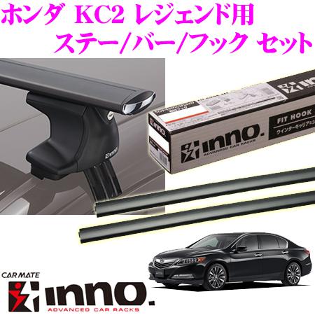 カーメイト INNO イノー ホンダ KC2 レジェンド用 エアロベースキャリア(スルータイプ)取付4点セット XS250+K854+XB145+XB138