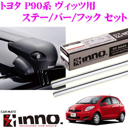 カーメイト INNO イノー トヨタ P90系 ヴィッツ用 エアロベースキャリア(フラッシュタイプ)取付4点セット XS201+K796+XB100S+XB93S