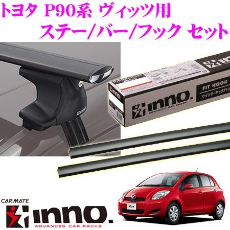 カーメイト INNO イノートヨタ P90系 ヴィッツ用エアロベースキャリア(スルータイプ)取付4点セットXS250+K796+XB130+XB123