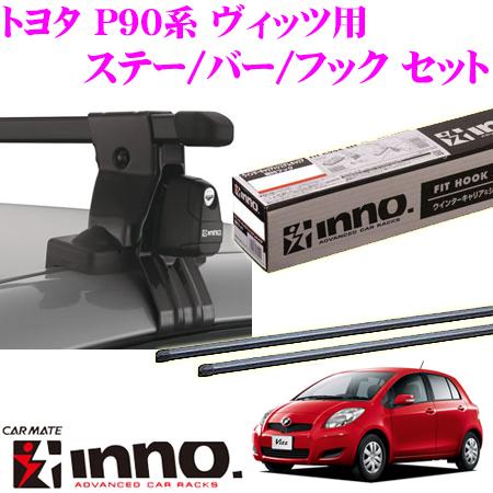 カーメイト INNO イノートヨタ P90系 ヴィッツ用ルーフキャリア取付3点セットINSUT+K796+IN-B117