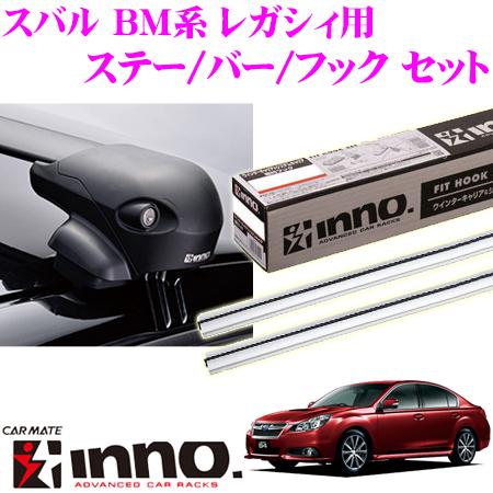 カーメイト INNO イノー スバル BM系 レガシィ用 エアロベースキャリア(フラッシュタイプ)取付4点セット XS201+K851+XB115S+XB115S
