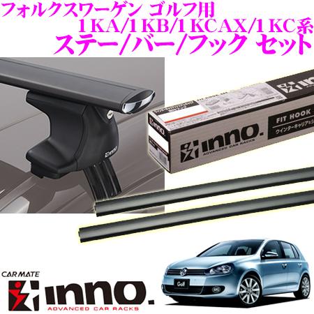 カーメイト INNO イノー フォルクスワーゲン 1KA/1KB/1KCAX/1KC系 ゴルフ V/VI用 エアロベースキャリア(スルータイプ)取付4点セット XS250+K853+XB130+XB123